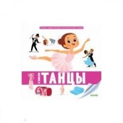 Первая энциклопедия для маленьких гениев. Я люблю танцы