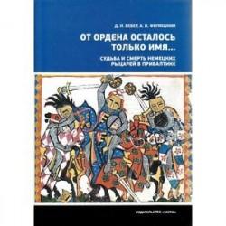 От ордена осталось только имя...Судьба и смерть немецких рыцарей в Прибалтике