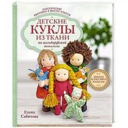 Детские куклы из ткани по вальдорфской технологии. Классические выкройки и мастер-классы