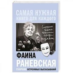Фаина Раневская, 'Сложно быть гением среди козявок.' Сборник остроумных высказываний