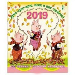 Год свинки. Хрю-хрю-хрю, всех я вас люблю! Календарь детский 2019