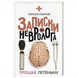 Записки невролога. Прощай, Петенька!