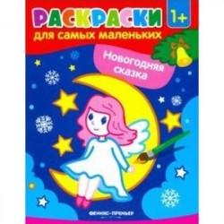 Новогодняя сказка: книжка-раскраска