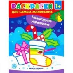 Новогодние украшения :книжка-раскраска