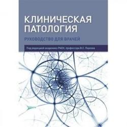 Клиническая патология