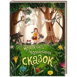Моя книга волшебных сказок