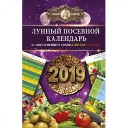 Лунный посевной календарь в самых понятных и удобных цветных таблицах на 2019 год