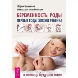 Беременность, роды, первые годы жизни ребенка. В помощь будущей маме
