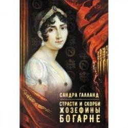 Страсти и скорби Жозефины Богарне