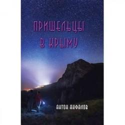Пришельцы в Крыму