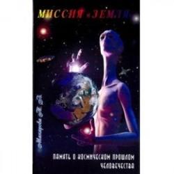 Миссия 'Земля'. Память о космическом прошлом человечества