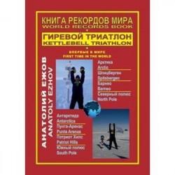 Книга рекордов мира. Гиревой триатлон. Впервые в мире