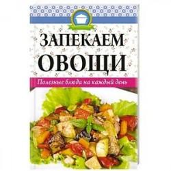 Запекаем овощи. Полезные блюда на каждый день