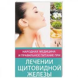 Народная медицина и правильное питание при лечении щитовидной железы