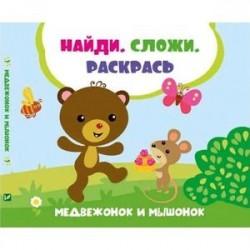 Медвежонок и мышонок