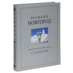 Великий Новгород. Энциклопедический словарь