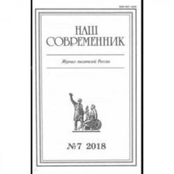 Журнал 'Наш современник' № 7. 2018