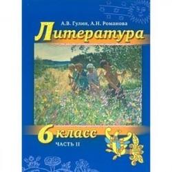 Литература. 6 класс. Учебник. Часть 2 (+СD)