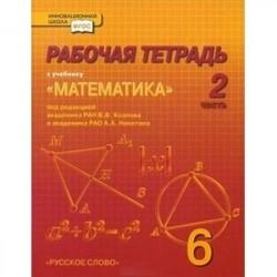 Математика. 6 класс. Рабочая тетрадь. В 4-х частях. Часть 2. ФГОС