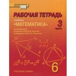 Математика. 6 класс. Рабочая тетрадь. В 4-х частях. Часть 3. ФГОС