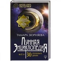 Лунная энциклопедия. Все о 30 лунных днях. Лунный календарь до 2029 года
