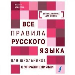 Все правила русского языка с упражнениями. Все правила русского языка для школьников с упражнениями