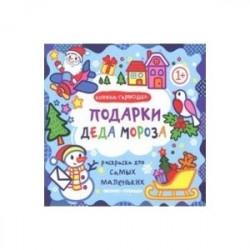 Подарки Деда Мороза. Книжка-гармошка