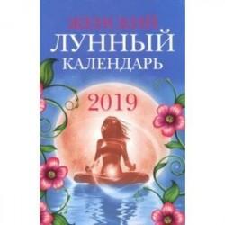 Женский лунный календарь: 2019
