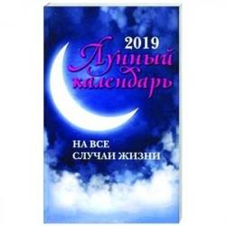 Лунный календарь на все случаи жизни: 2019