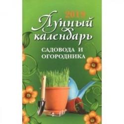Лунный календарь садовода и огородника: 2019