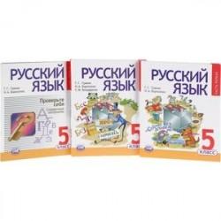 Русский язык. 5 класс. Учебник. В 3-х частях. Часть 3. Проверьте себя. Справочные материалы