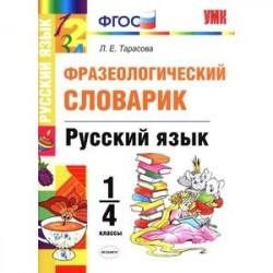 Русский язык. 1-4 классы. Фразеологический словарик. ФГОС
