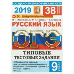 ОГЭ 2019 Русский язык. Типовые Тестовые Задания. 38 вариантов