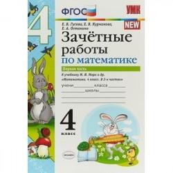Математика. 4 класс. Зачетные работы к учебнику М. И. Моро и др. В 2 частях. Часть 1