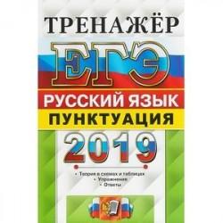 ЕГЭ 2019. Русский язык. Тренажер. Пунктуация