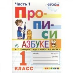 Прописи к азбуке Горецкого 1 класс в 2 частях. Часть 1