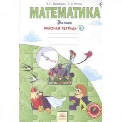 Математика. 3 класс. Рабочая тетрадь. В 3-х частях. Часть 3. ФГОС