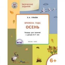 Изучаем времена года. Осень. Тетрадь для занятий с детьми 6-7 лет. ФГОС