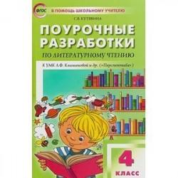 Поурочные разработки по литературному чтению. 4 класс. К УМК Л.Ф. Климановой