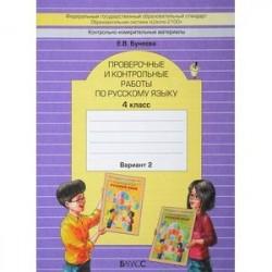 Русский язык. 4 класс. Проверочные и контрольные работы. В 2-х частях. Часть 2.