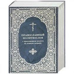 Молитвослов Православный с приложением молитв