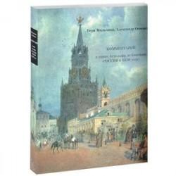 Россия в 1839 году. В 2-х томах. Часть 2. Комментарий