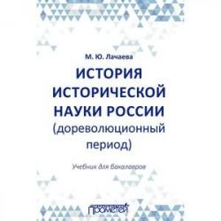 История исторической науки России (дореволюционный период). Учебник для бакалавров