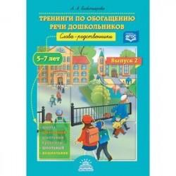 Тренинги по обогащению речи дошкольников. Выпуск 2. Слова-родственники. 5-7 лет