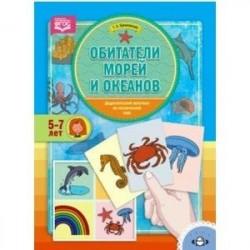 Обитатели морей и океанов. Дидактический материал по лексической теме. 5-7 лет. ФГОС