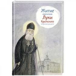 Житие святителя Луки Крымского