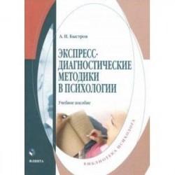 Экспресс-диагностические методики в психологии. Учебное пособие