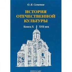 История отечественной культуры (конец X - XVII век)