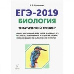 ЕГЭ-2019. Биология Тематический тренинг. Все типы заданий. Учебное пособие