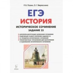 ЕГЭ История. Задание 25: историческое сочинение. Тетрадь-тренажер. Учебно-методическое пособие